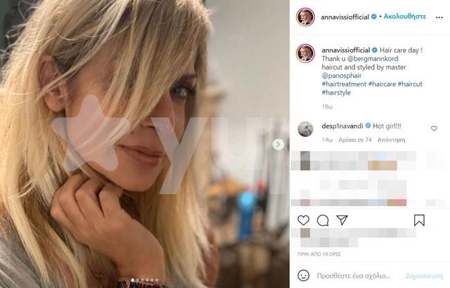 Το σχόλιο της Δέσποινας Βανδή στην Άννα Βίσση για το νέο της κούρεμα