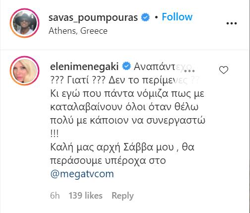 Ελένη Μενεγάκη Σάββας Πούμπουρας σχόλιο