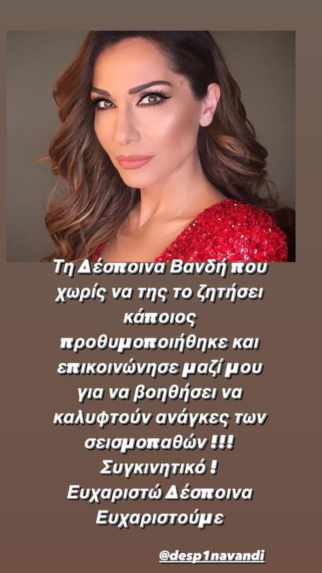 Η Δέσποινα Βανδή σε μια κίνηση ανθρωπιάς για τους σεισμόπληκτους της Κρήτης