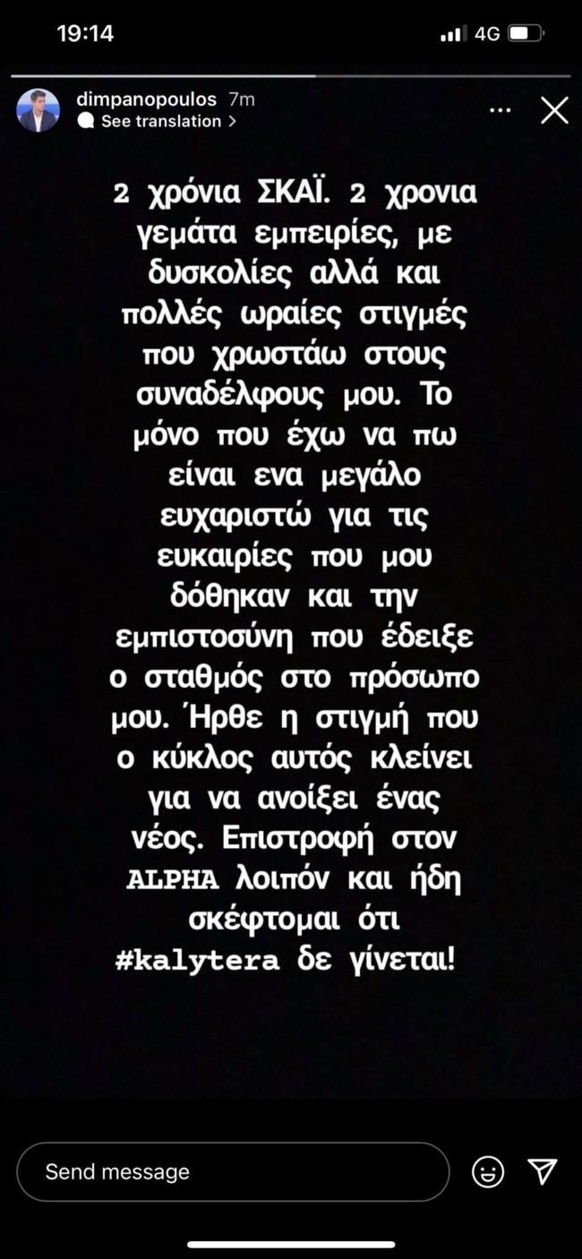 Δημήτρης Πανόπουλος ινσταστορι