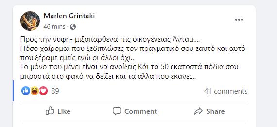Μάρλεν Γρυντάκη