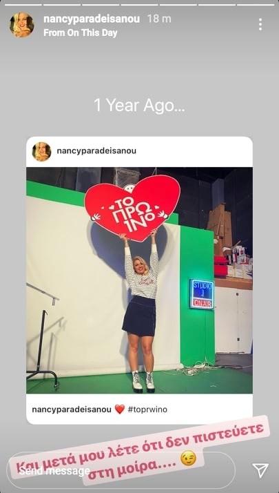 Νάνσυ Παραδεισανού instagram