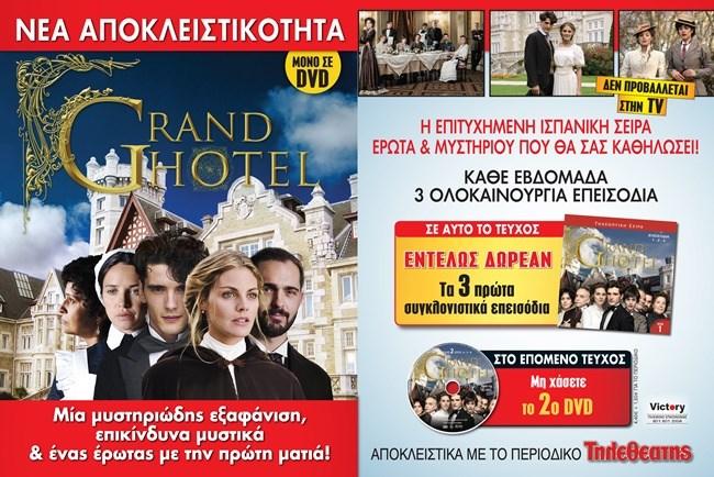 """Grand Hotel"" | Η ισπανική σειρά που υπόσχεται να σε καθηλώσει έρχεται στον ""Τηλεθεατή"""