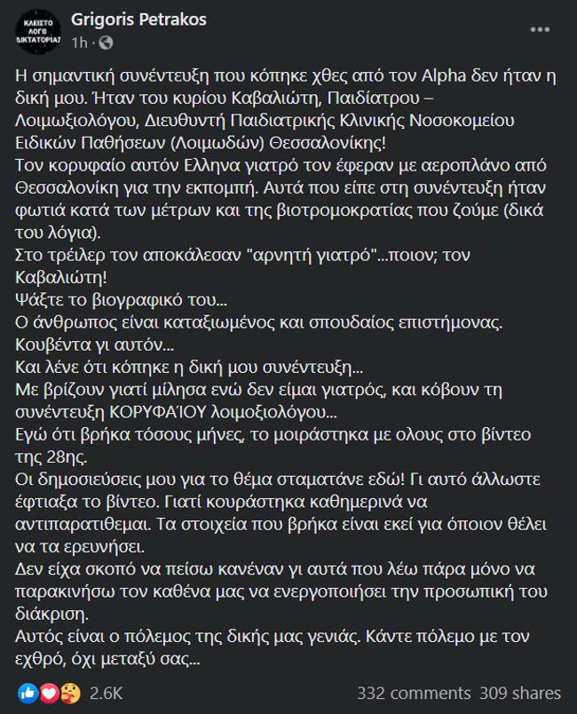 Αντώνης Σρόιτερ - εικόνα 2