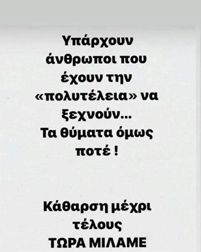 """Πηνελόπη Αναστασοπούλου: """"""""Υπάρχουν άνθρωποι που έχουν την πολυτέλεια να ξεχνούν. Τα θύματα όμως ποτέ!"""""""
