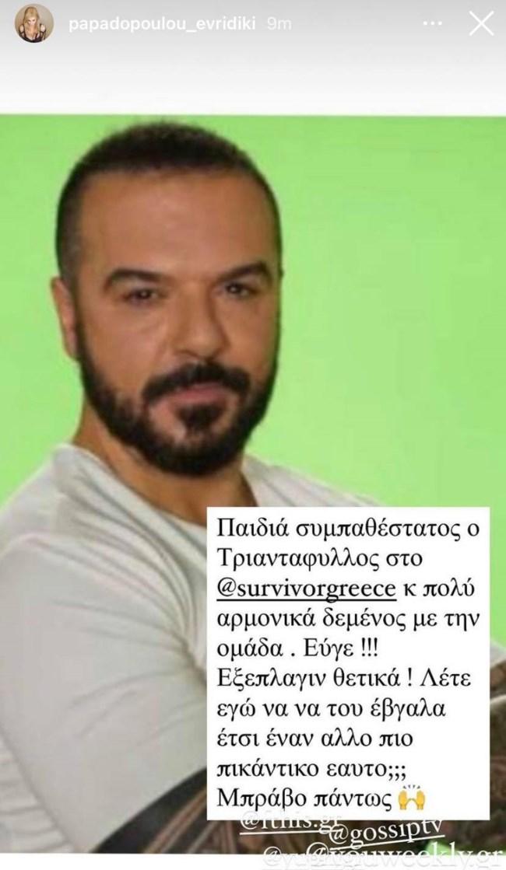 Survivor | H Eυρυδίκη Παπαδοπούλου σχολίασε τη συμμετοχή του Τριαντάφυλλου!