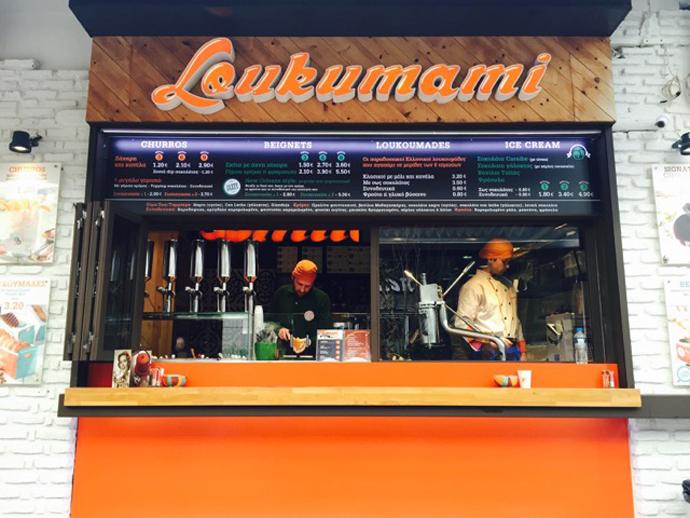 Το Loukumami Μετακόμισε Στο Χαλάνδρι - εικόνα 4