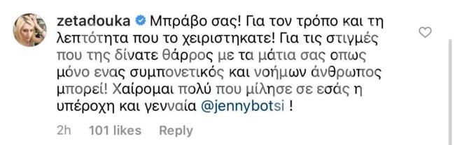 Ζέτα Δούκα - instagram