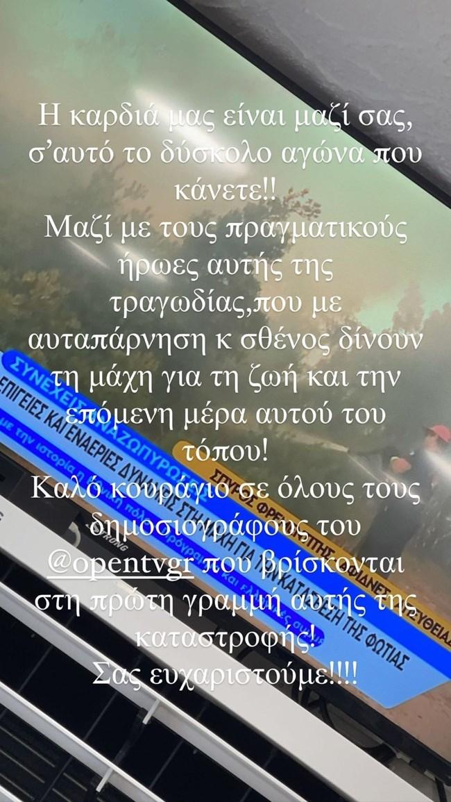 """Καλοκαίρι #not   Εκτός """"αέρα"""" και σήμερα – Το μήνυμα της Ελένης Τσολάκη"""