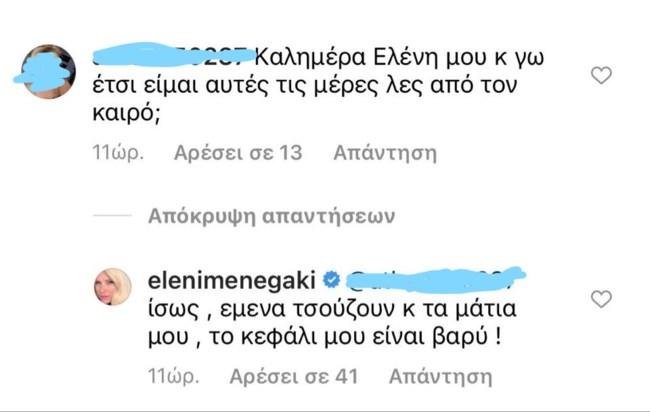 Ελένη Μενεγάλη υπνηλία σχόλιο