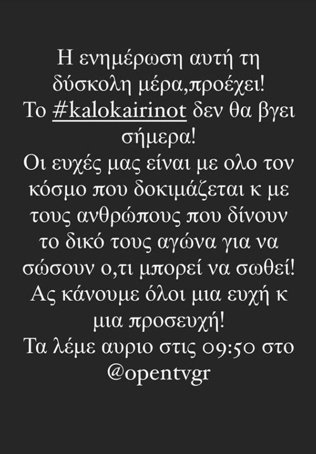 """Εκτός """"αέρα"""" το """"Καλοκαίρι #not""""   Η ανάρτηση της Ελένης Τσολάκη"""