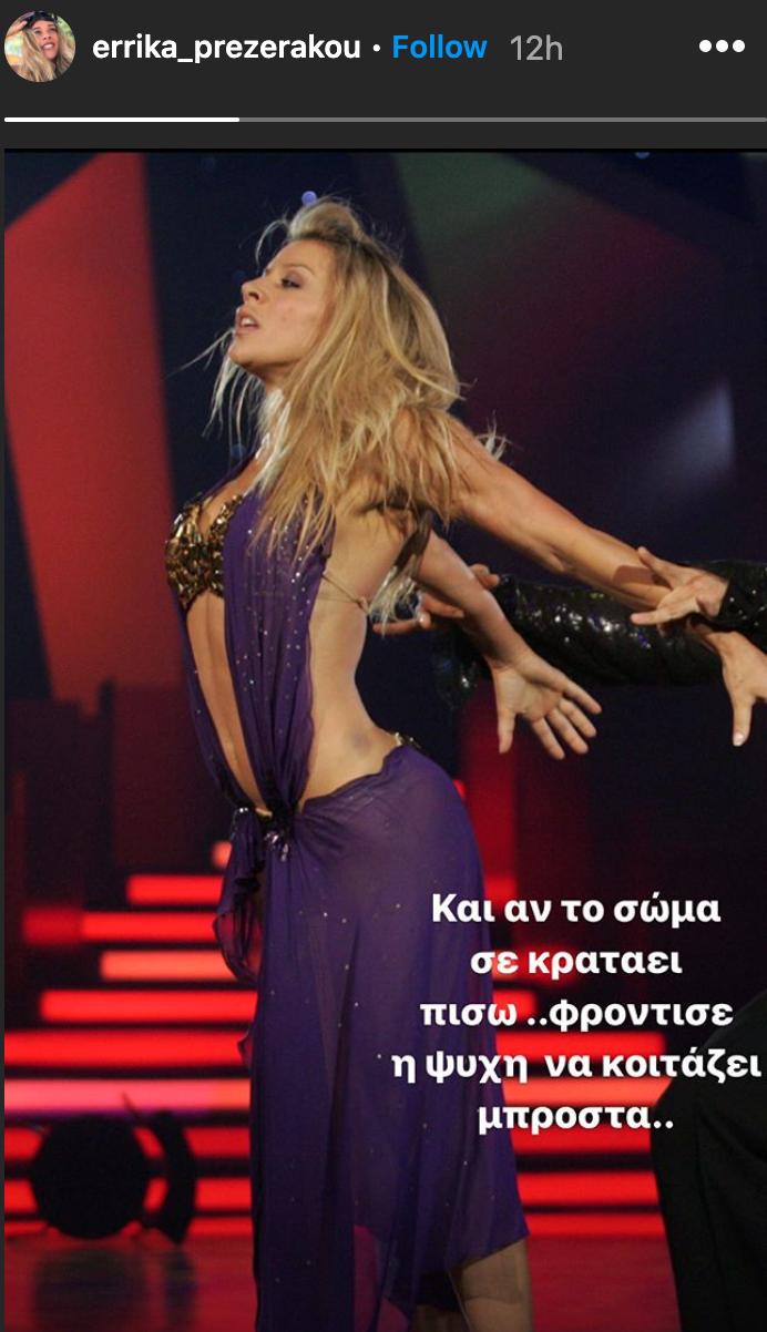 Έρρικα Πρεζεράκου