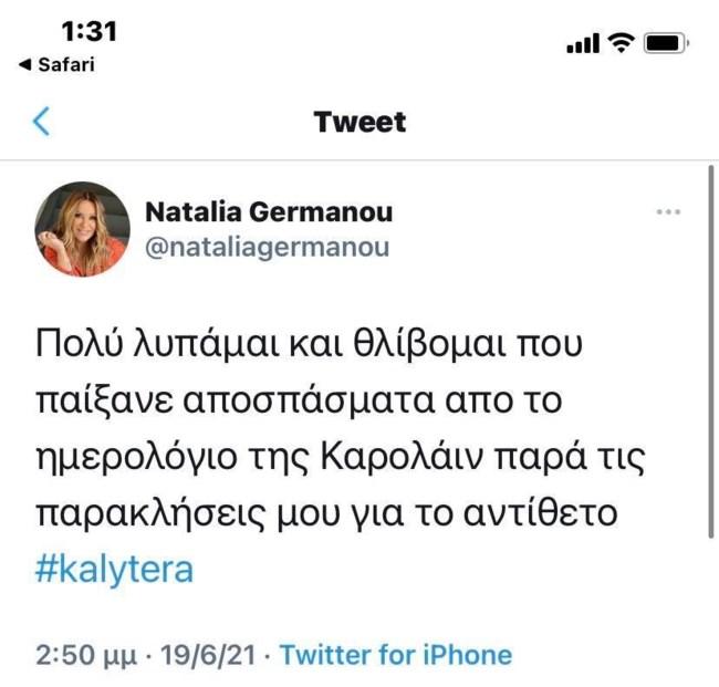 Ναταλία Γερμανού Twitter ημερολόγιο Καρολάιν