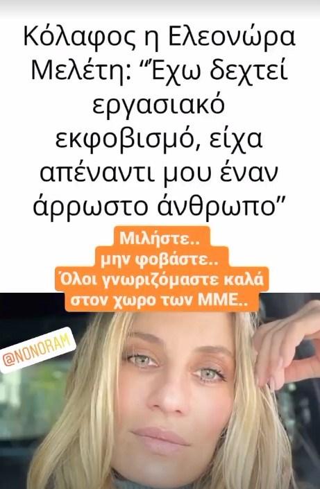Τάσος Τεργιάκης | Στηρίζει ανοιχτά την Ελεονώρα Μελέτη μετά τη συνέντευξή της για το εργασιακό bullying