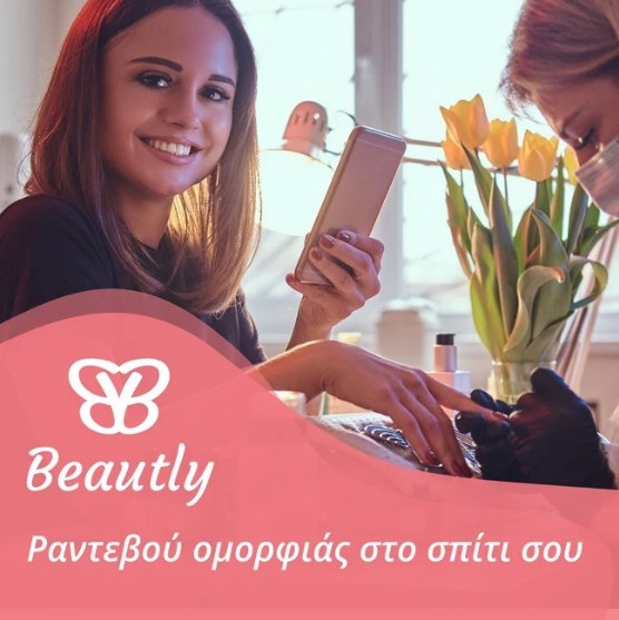 Beautly | To beauty app που πρέπει να κατεβάσεις στο κινητό σου