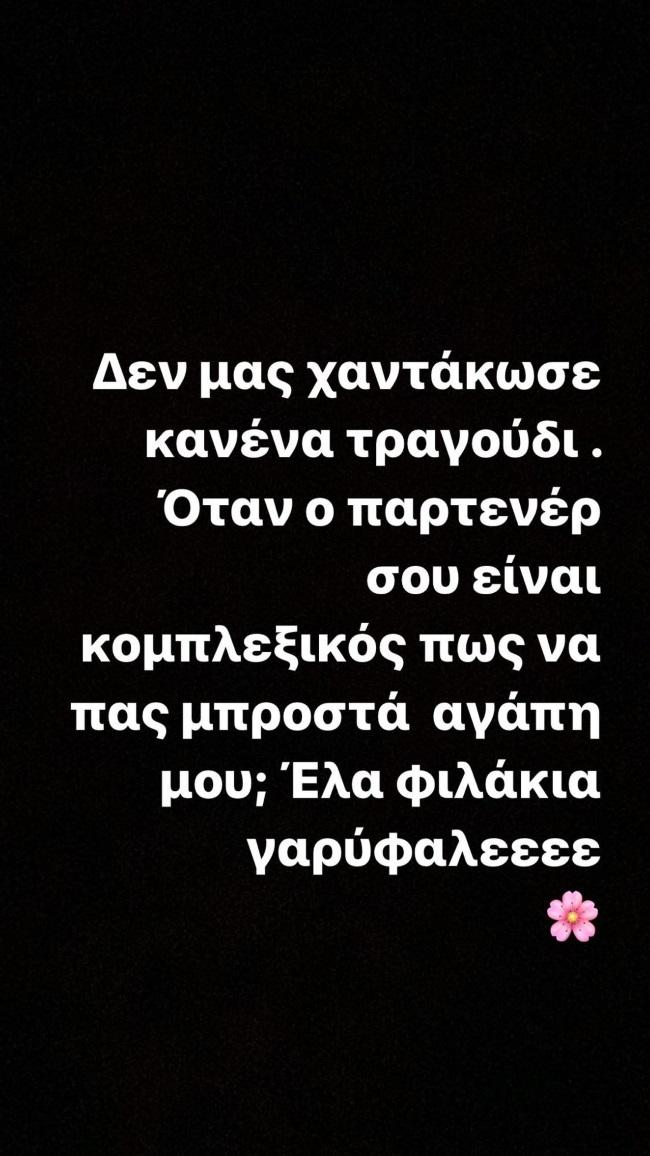 Ευρυδίκη Παπαδοπούλου