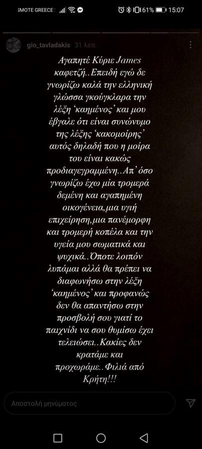 Story Γιώργος Ταβλαδάκης