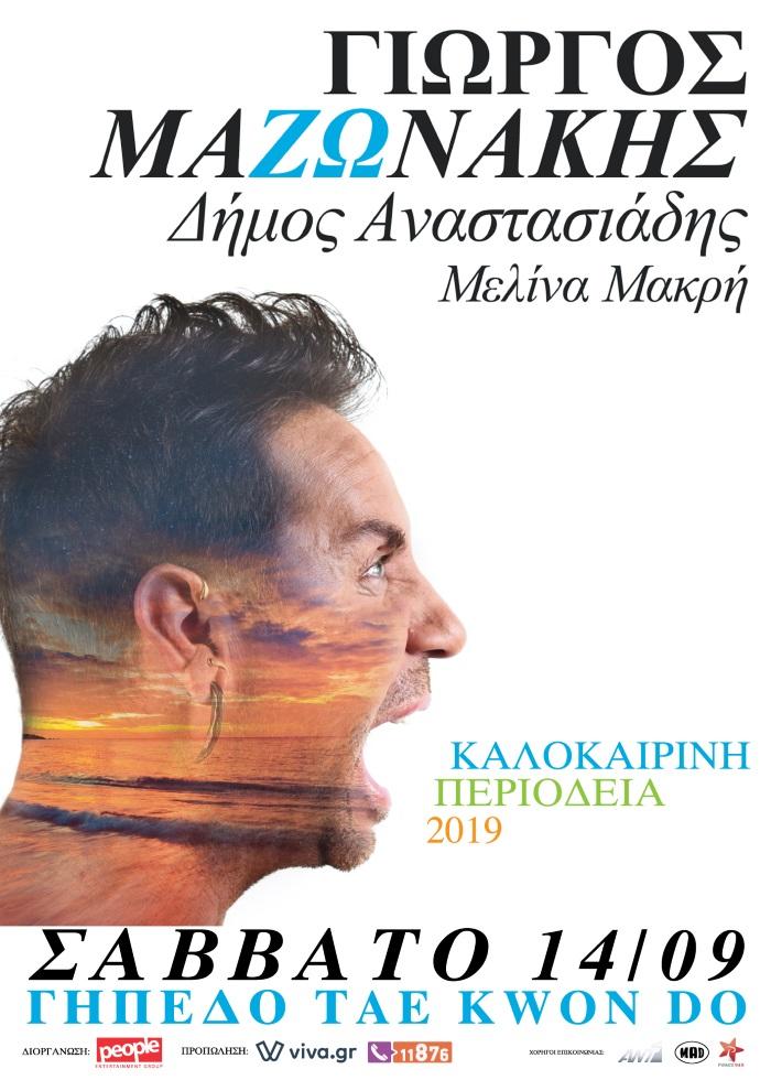 Μεγάλος Διαγωνισμός: Γιώργος Μαζωνάκης