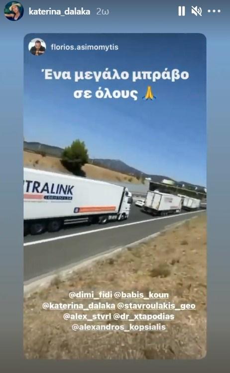 Κατερίνα Δαλάκα insta story