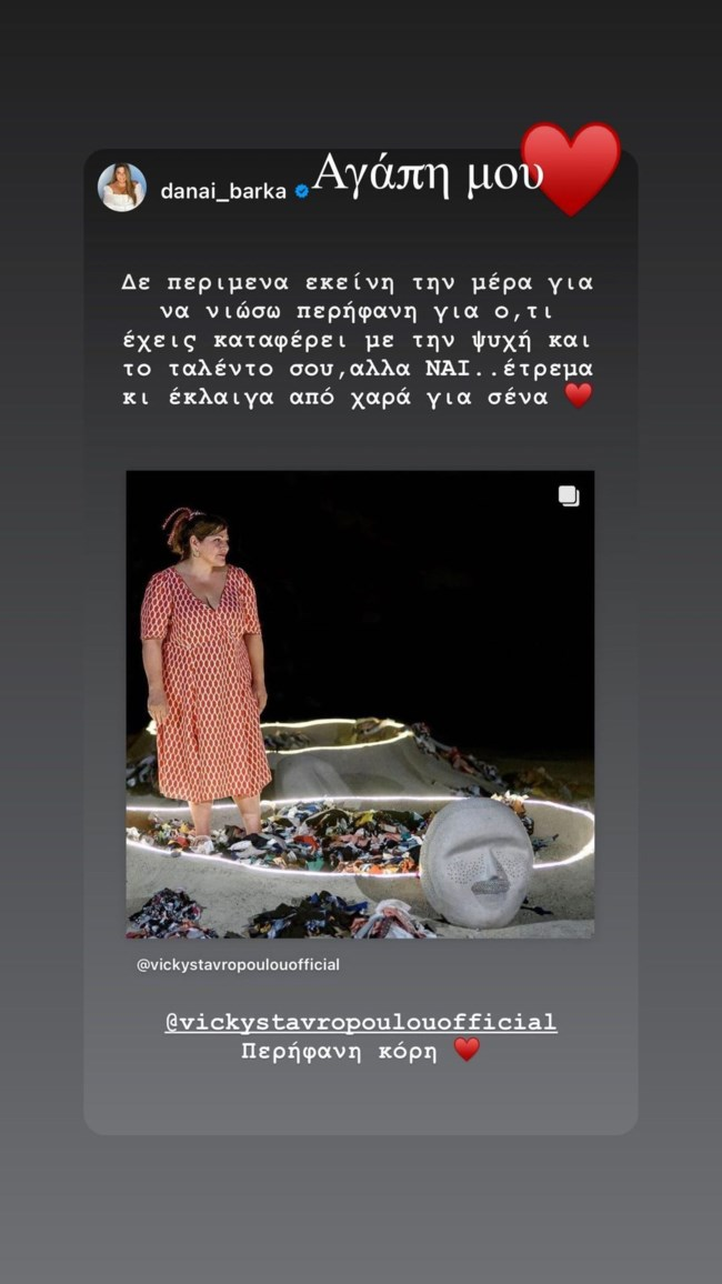 Η Δανάη Μπάρκα δηλώνει υπερήφανη κόρη! Δείτε τα τρυφερά λόγια της Βίκυς Σταυροπούλου