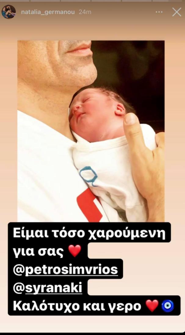 H Nαταλία Γερμανού συνεχάρη τον Πέτρο Ίμβριο για τη γέννηση του παιδιού του!