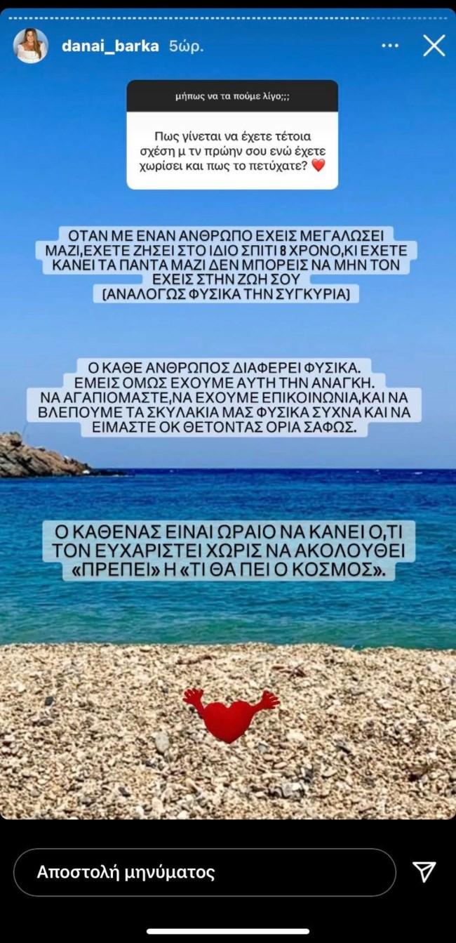 Δανάη Μπάρκα στόρι Πάνος Αδαμόπουλος