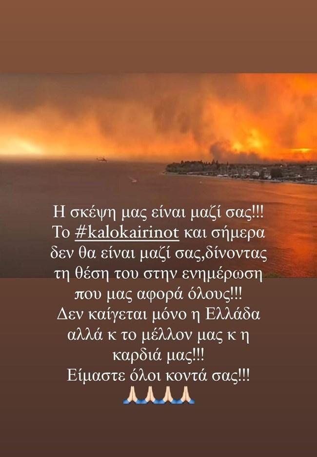 Καλοκαίρι #not   Εκτός αέρα και σήμερα η εκπομπή – Το μήνυμα της Ελένης Τσολάκη