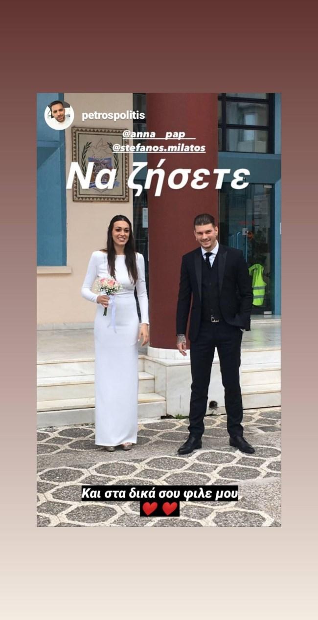 Άννα Παπαϊωάννα Στηβ Μιλάτος