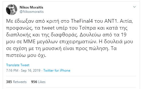 Νίκος Μωραΐτης