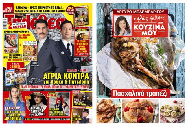 """Πασχαλινό τραπέζι από την Αργυρώ Μπαρμπαρίγου ΑΠΟΚΛΕΙΣΤΙΚΑ με το περιοδικό """"Τηλεθεατής"""""""