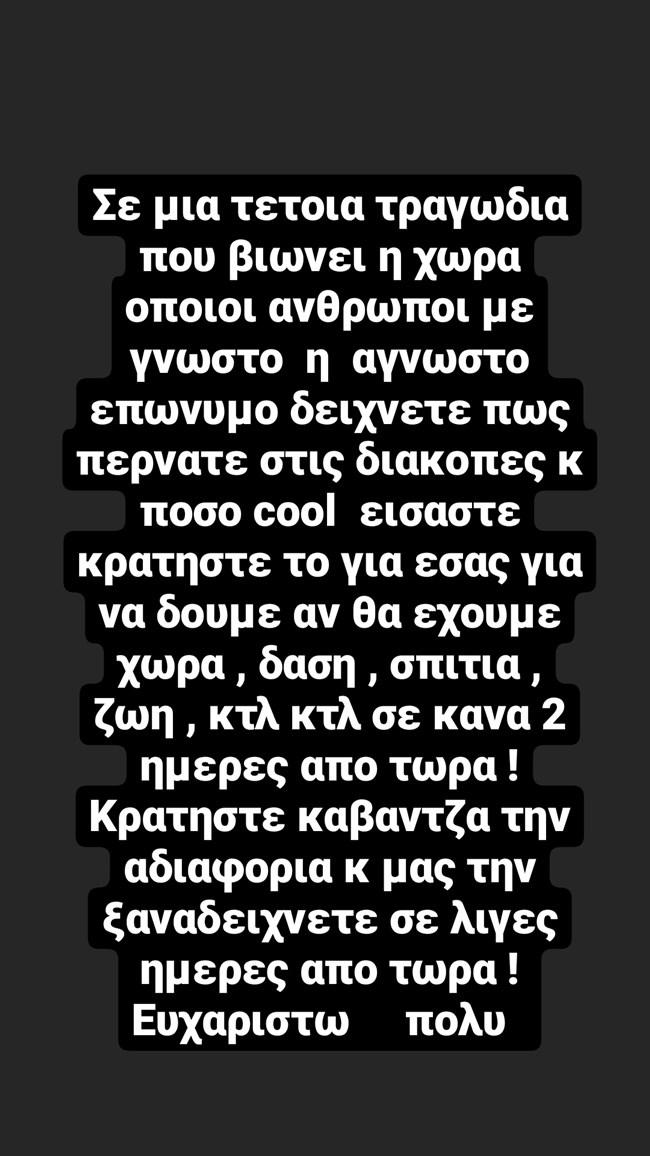 """Ξεσπά η Έλενα Χριστοπούλου: """"Δείχνετε πως περνάτε τις διακοπές σας σε μία τέτοια τραγωδία"""""""