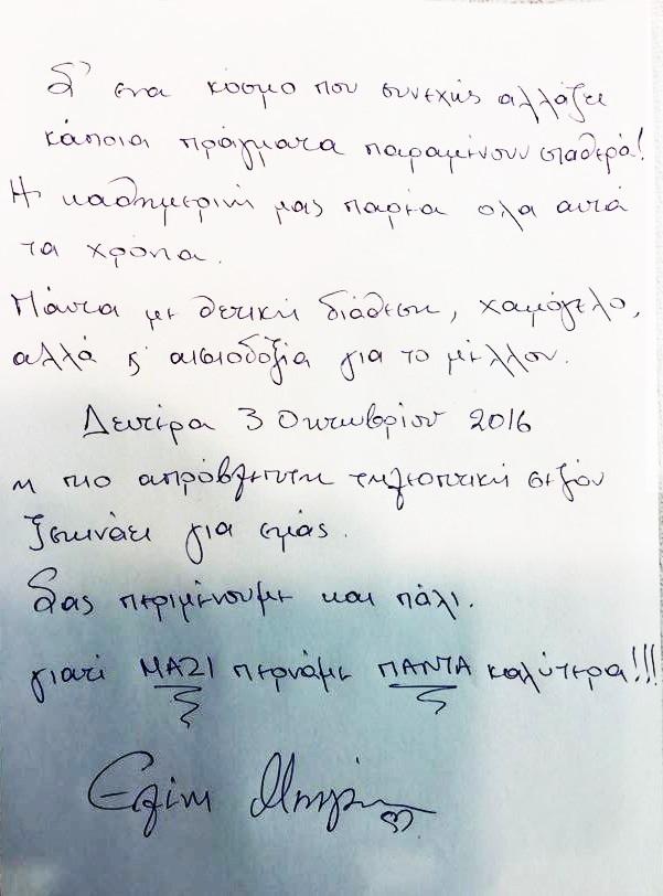 Ελένη Μενεγάκη: Το Χειρόγραφο Σημείωμα