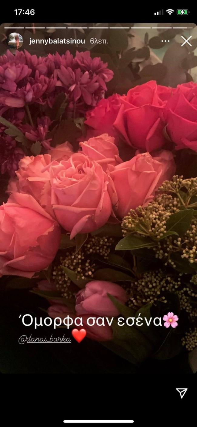 Η Δανάη Μπάρκα έστειλε το δώρο της στην Τζένη Μπαλατσινού