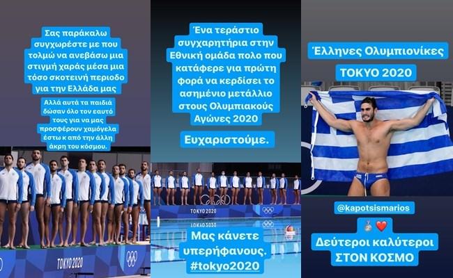 Η Κόνυ Μεταξά υπερήφανη για τον Μάριο Καπότση μετά την κατάκτηση του μεταλλίου στους Ολυμπιακούς Αγώνες