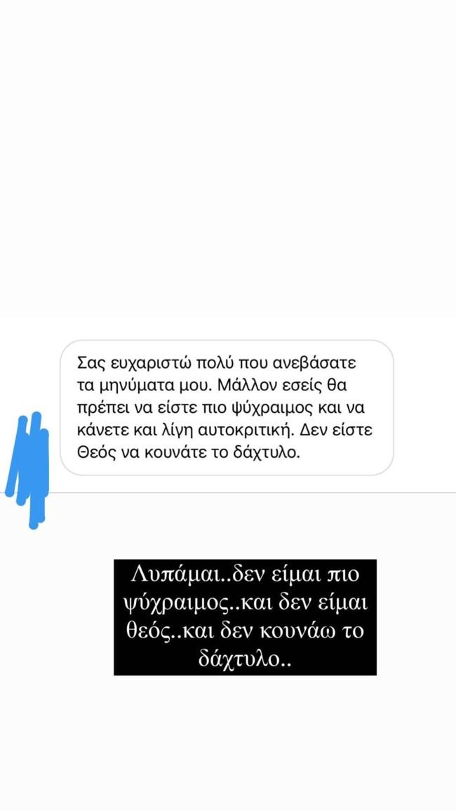 Νίκος Μουτσινάς instastory