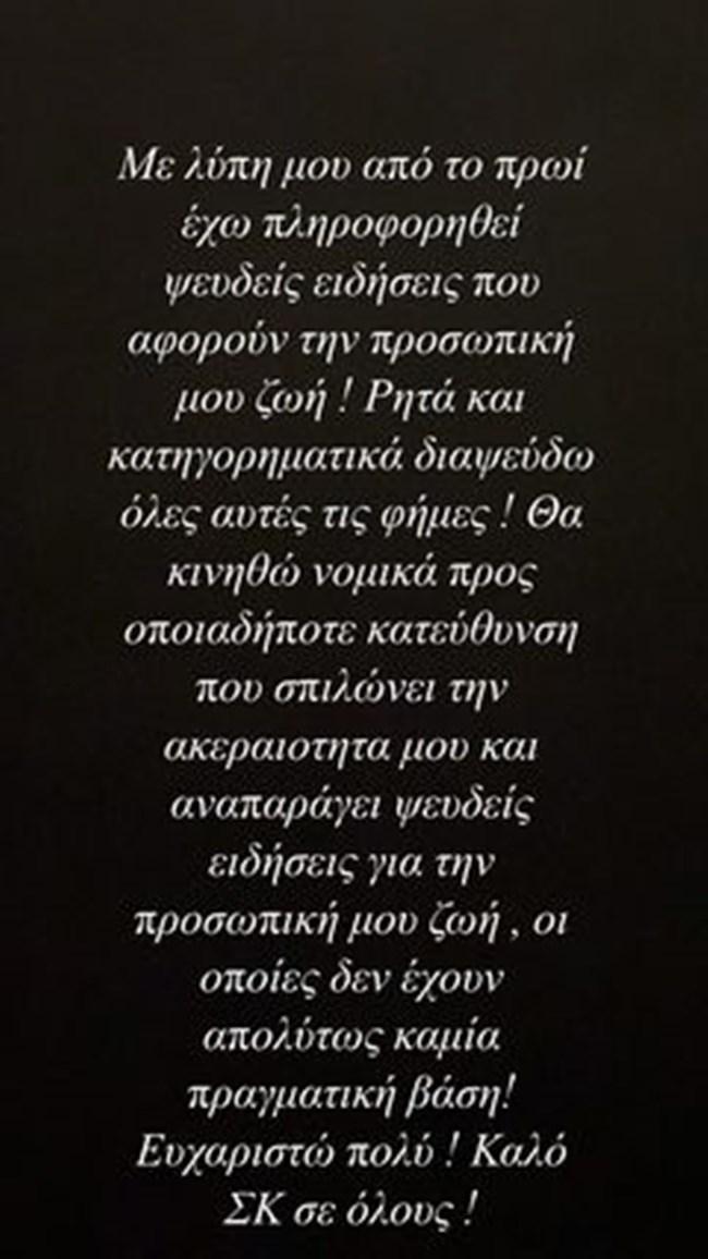Η Μελίνα Ασλανίδου διαψεύδει τα δημοσιεύματα που την θέλουν και πάλι ερωτευμένη!