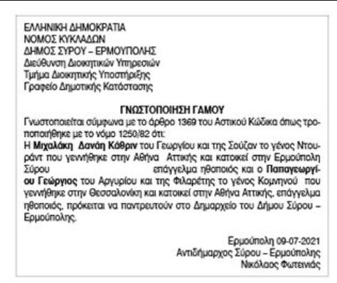 Η Δανάη Μιχαλάκη και ο Γιώργος Παπαγεωργίου παντρεύονται! Αυτή είναι η αναγγελία του γάμου τους
