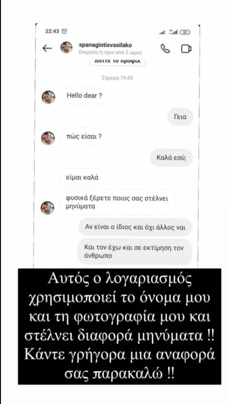 Ο Παναγιώτης Βασιλάκος έπεσε θύμα διαδικτυακής απάτης