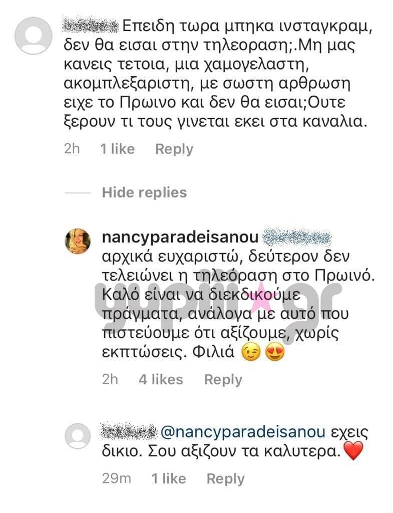Νάνσυ Παραδεισανού