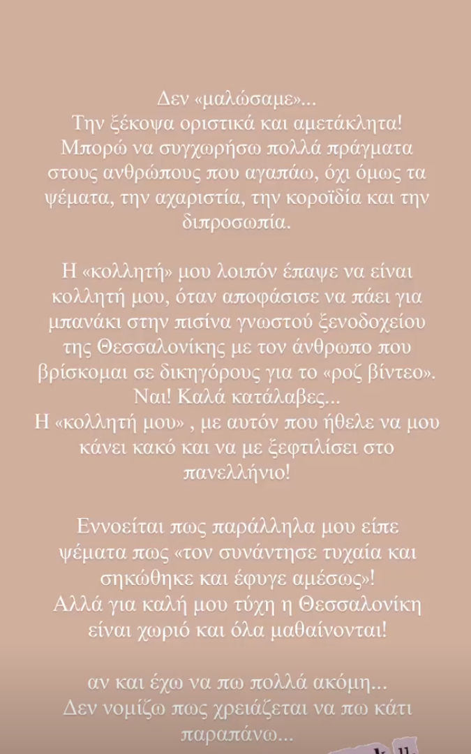 Ιωάννα Τούνη