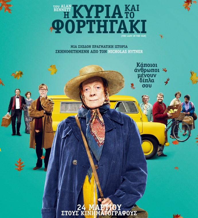 ΣΙΝΕΜΑ: Οι Καλύτερες Ταινίες Της Εβδομάδας - εικόνα 9