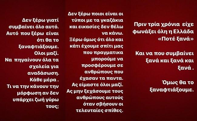 """Κάτια Ζυγούλη: """"Πριν από τρία χρόνια όλη η Ελλάδα είχε φωνάξει ποτέ ξανά"""""""