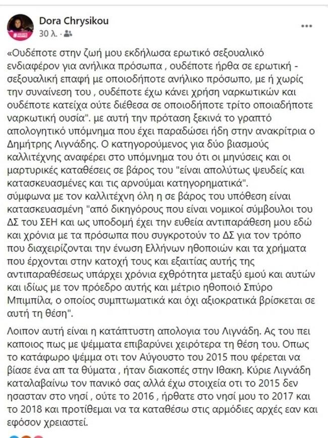 """Δώρα Χρυσικού: """"Κύριε Λιγνάδη, καταλαβαίνω τον πανικό σας, αλλά έχω στοιχεία ότι το 2015 δεν ήσασταν στην Ιθάκη"""""""