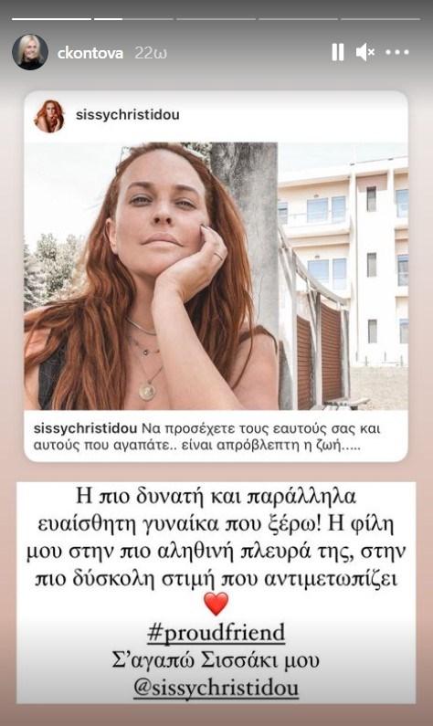 """Η Χριστίνα Κοντοβά στηρίζει την Σίσσυ Χρηστίδου : """"Η πιο δυνατή και παράλληλα ευαίσθητη γυναίκα που ξέρω"""""""