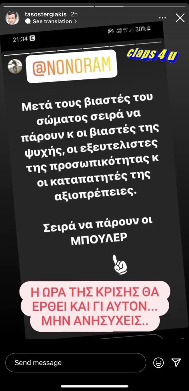 Ελεονώρα Μελέτη Τάσος Τεργιάκης