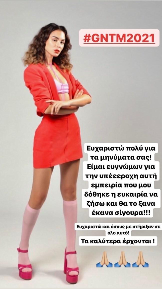 Στέλλα Παπαδόπουλου instastory