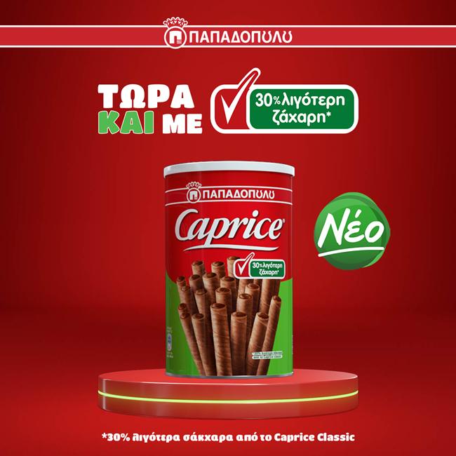 ΝΕΑ Caprice Παπαδοπούλου   Η αγαπημένη σου απόλαυση τώρα και με 30% λιγότερη ζάχαρη!