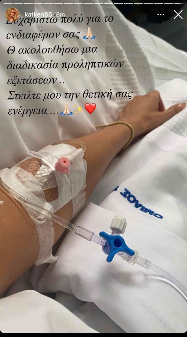 H Κατερίνα Καινούργιου έκανε την πρώτη της ανάρτηση μέσα από το νοσοκομείο - Ποια είναι η κατάσταση της υγείας της