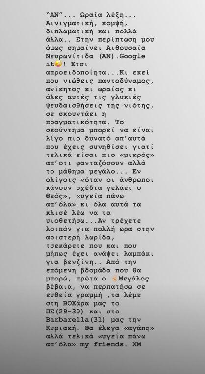 Χρήστος Μάστορας