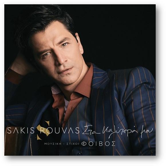 """Ο Σάκης Ρουβάς """"Στα Καλύτερά του""""! Μάθε τα πάντα για το νέο του single"""
